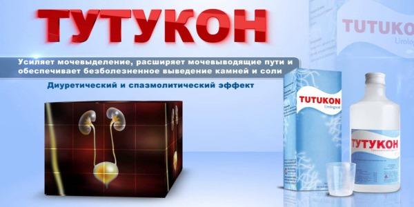 Тутукон таблетки инструкция по применению цена отзывы сборник.
